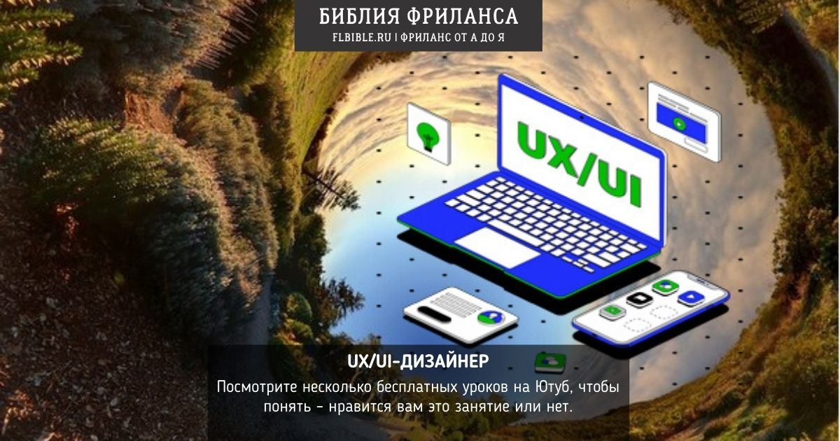 UX/UI-disayner