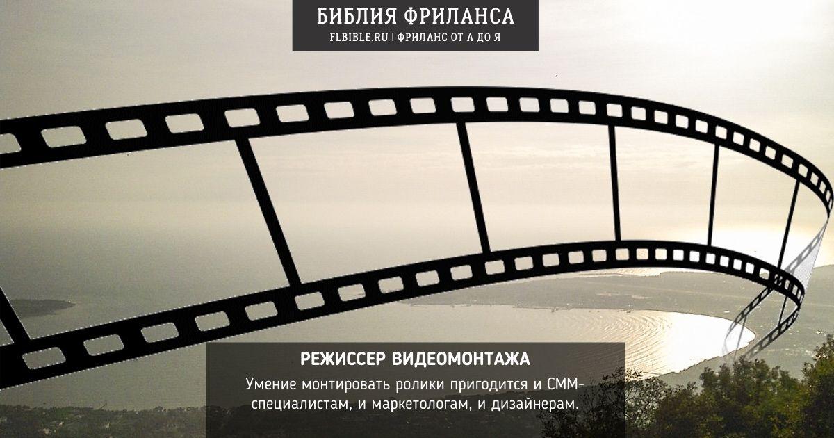 regissjor videomontaga