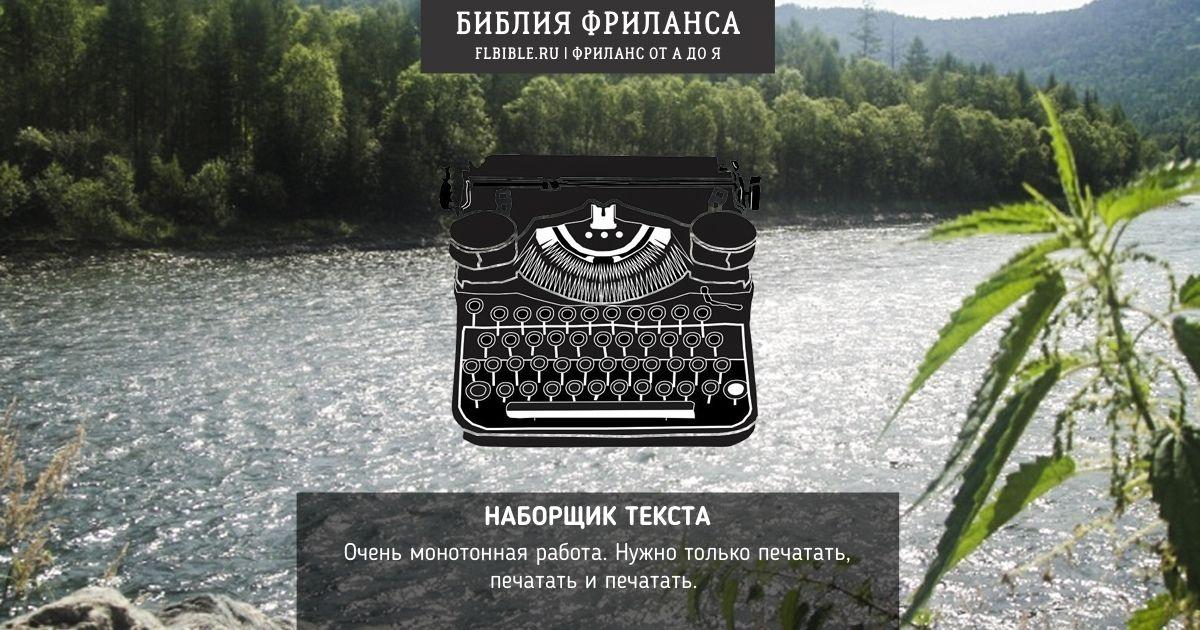 naborschik texta