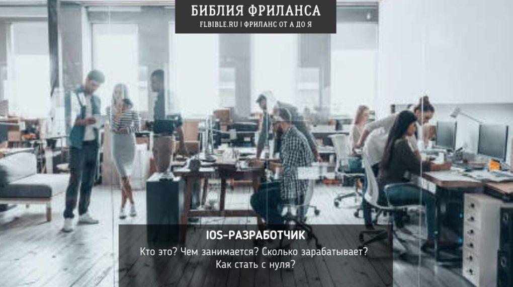 IOS-разработчик