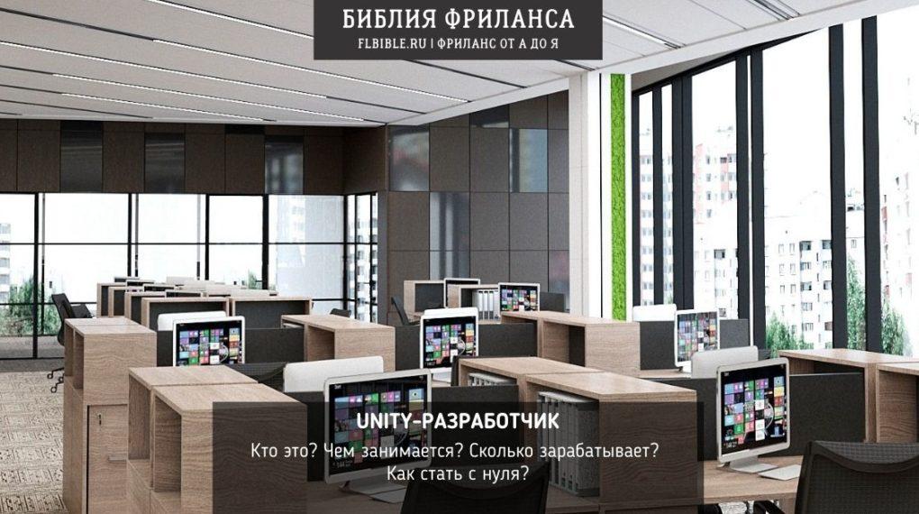 Unity-разработчик кто это как стать с нуля