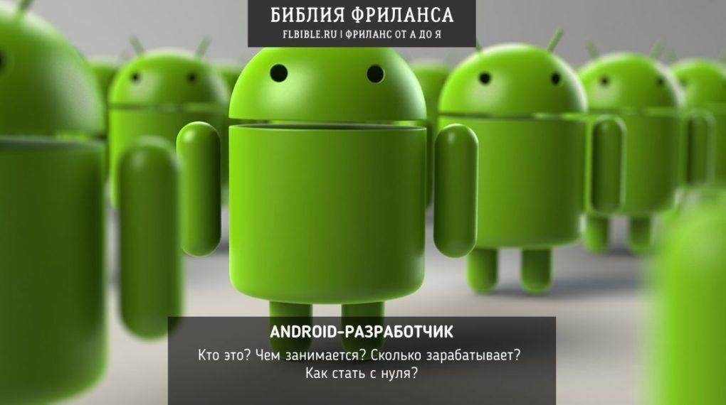 Android-разработчик кто это что делает