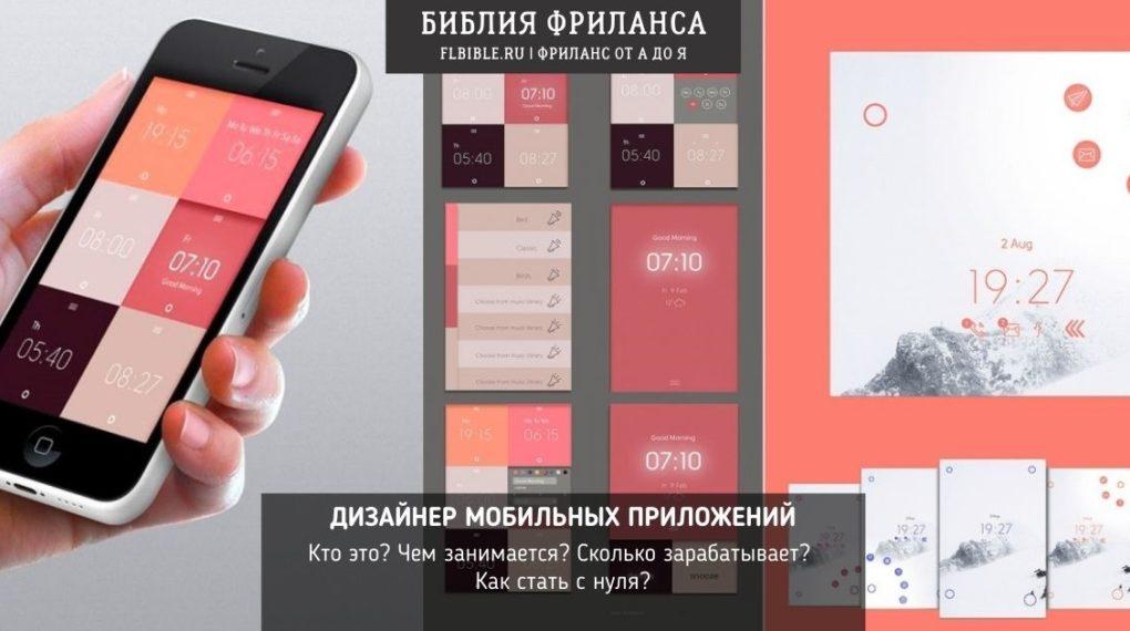 Дизайнер мобильных приложений кто это что делает