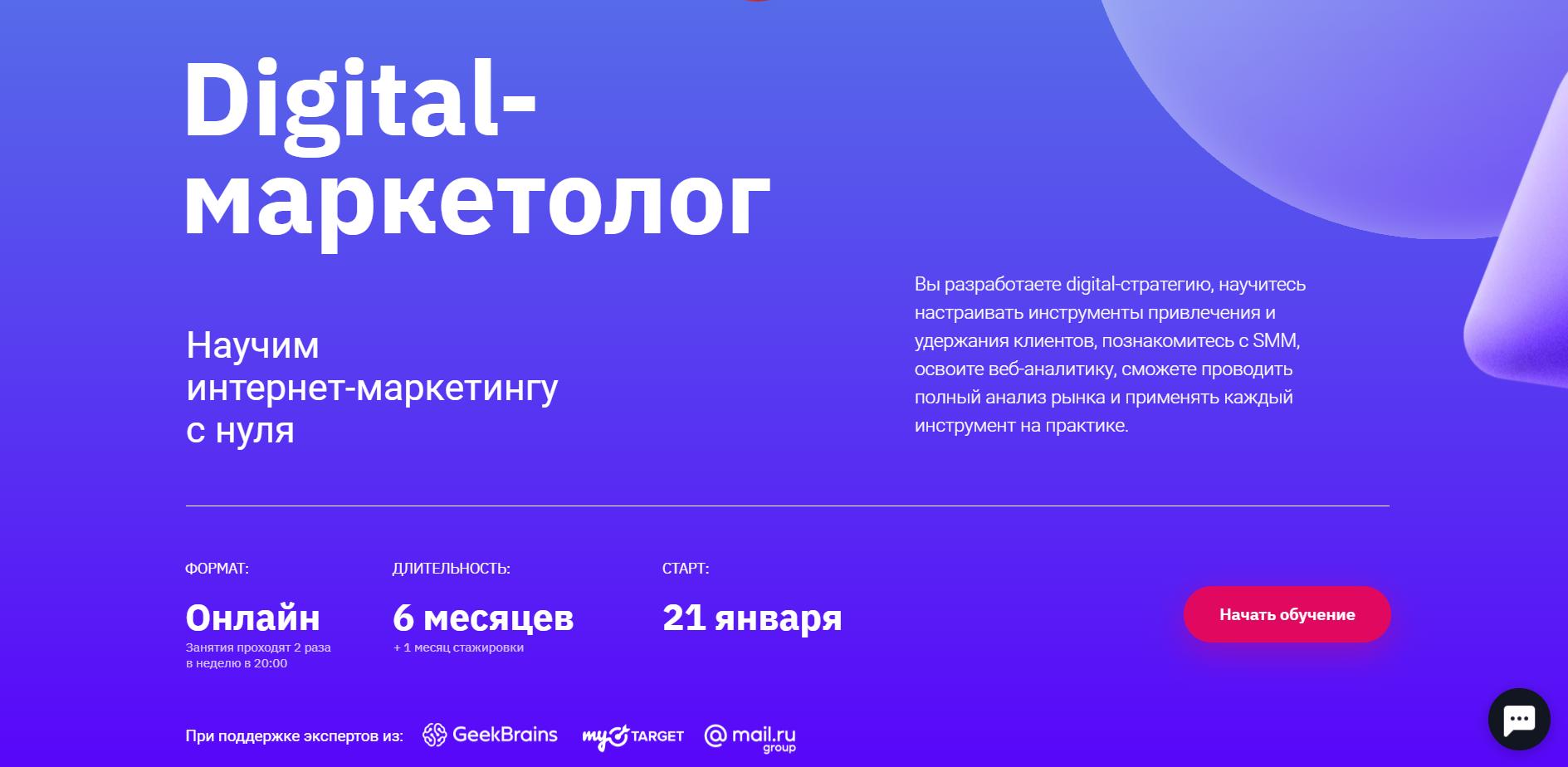 онлайн-курс интернет-маркетолог