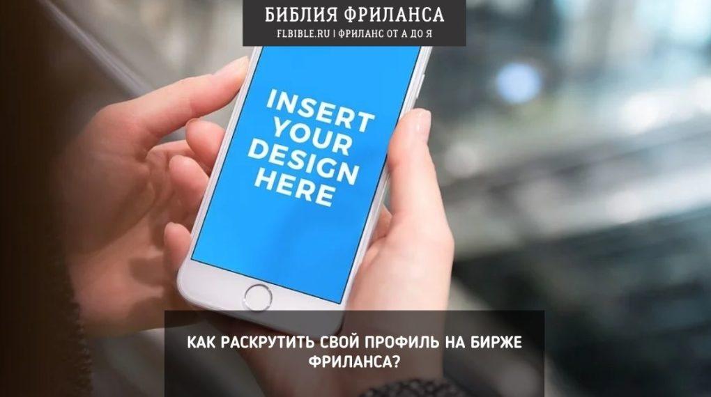 дизайнер мобильных раскрутить профиль