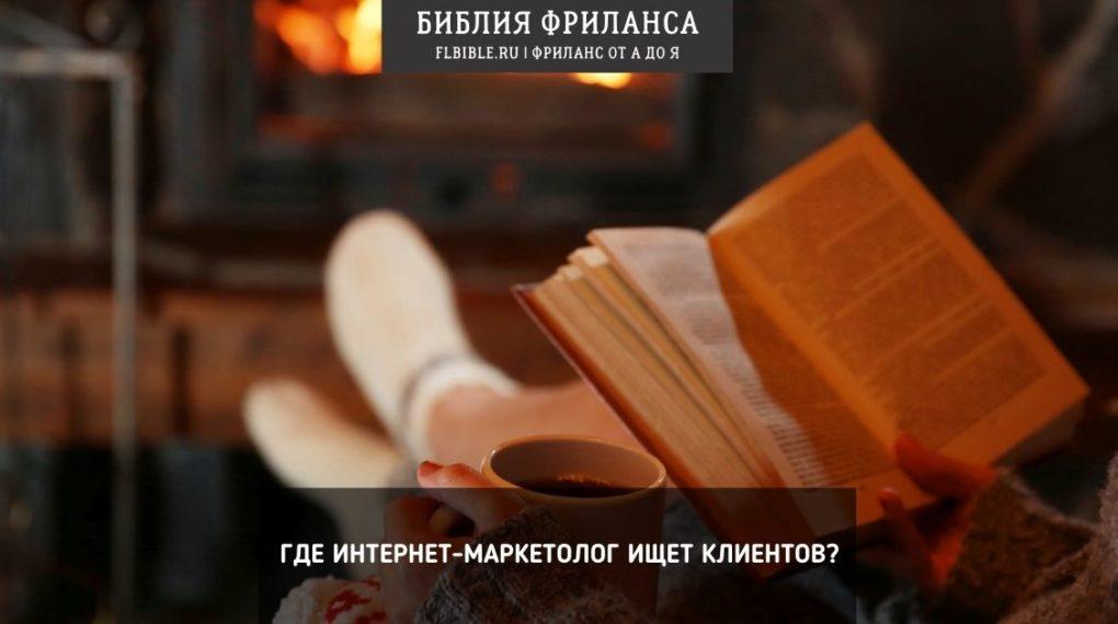 интернет-маркетолог где найти клиентов