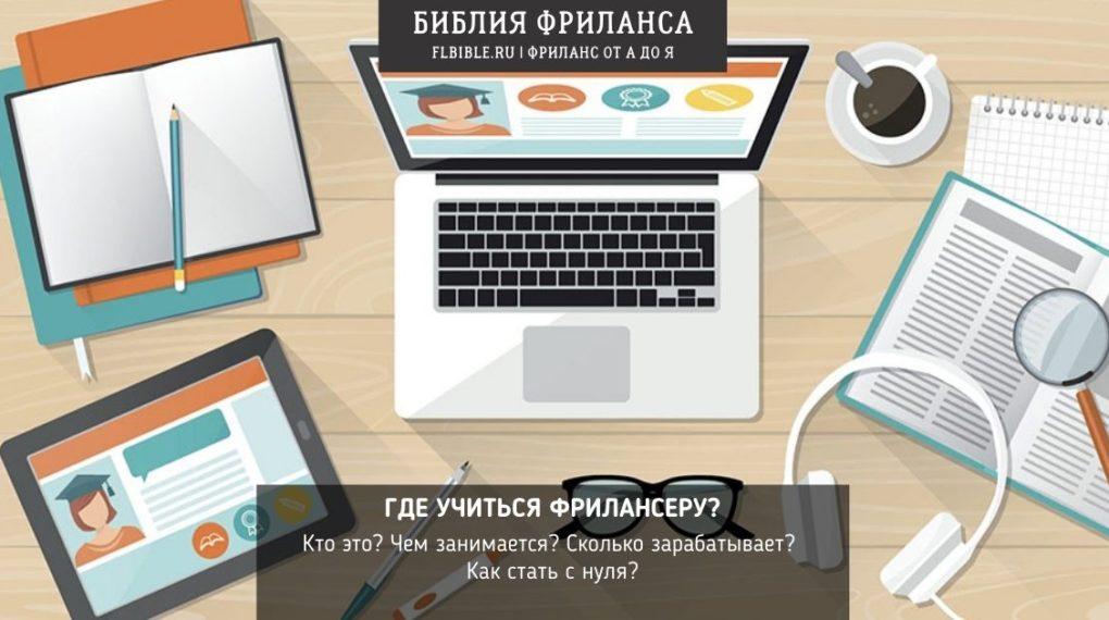 лучшие онлайн университеты