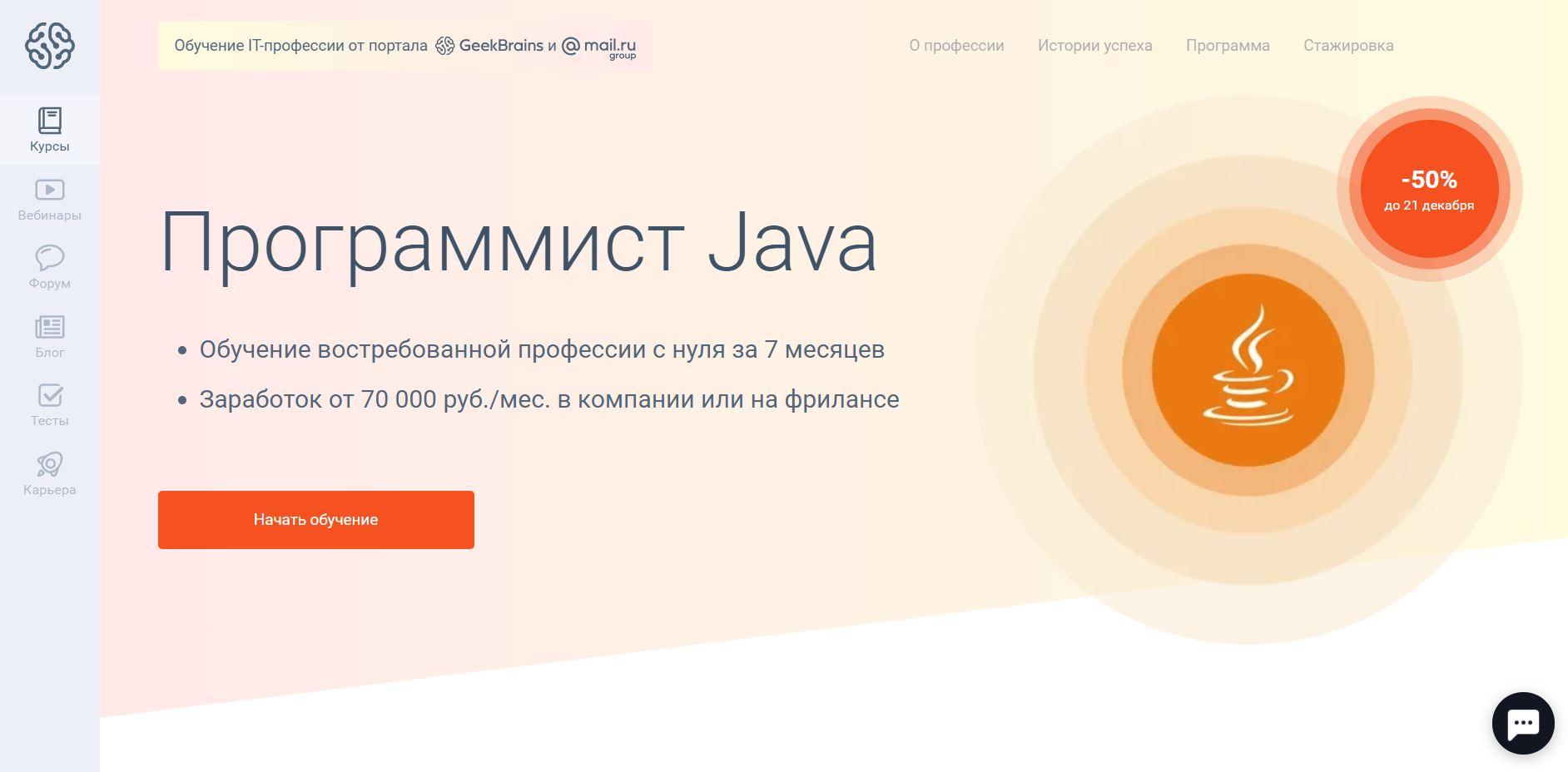 geekbrains обучение специальности Java-разработчик