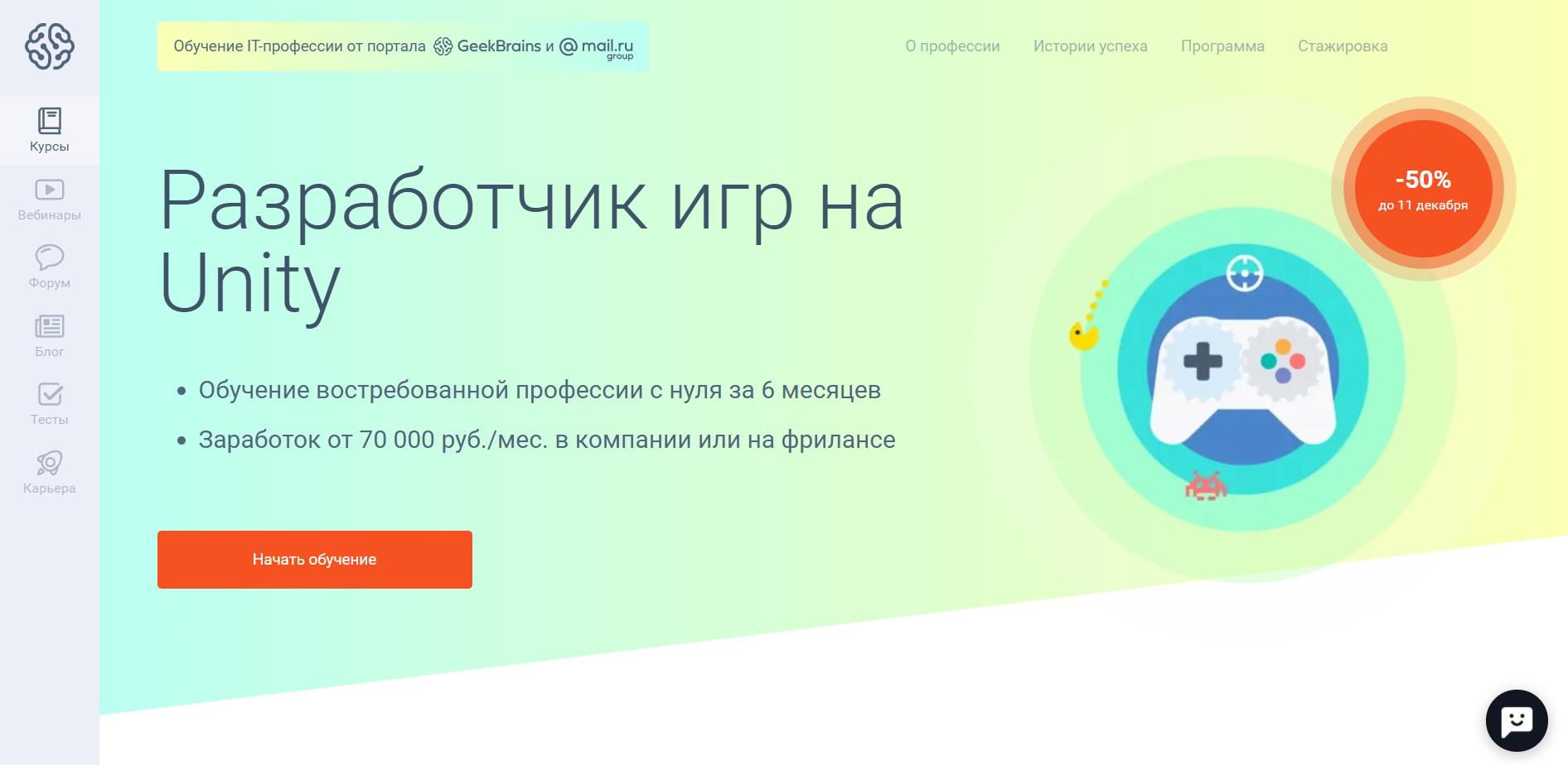 Unity-разработчик стать с нуля geekbrains