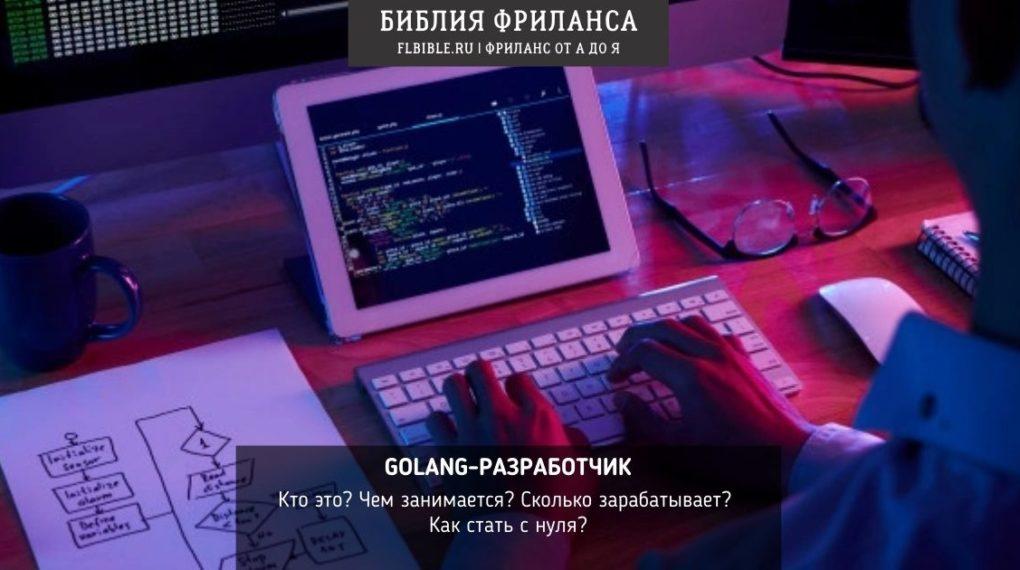Go-разработчик кто это что делает