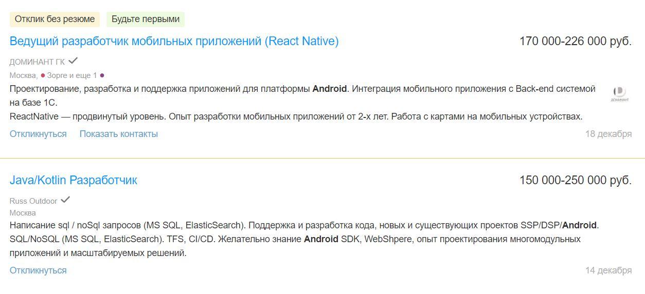 андроид-разработчик на hh.ru