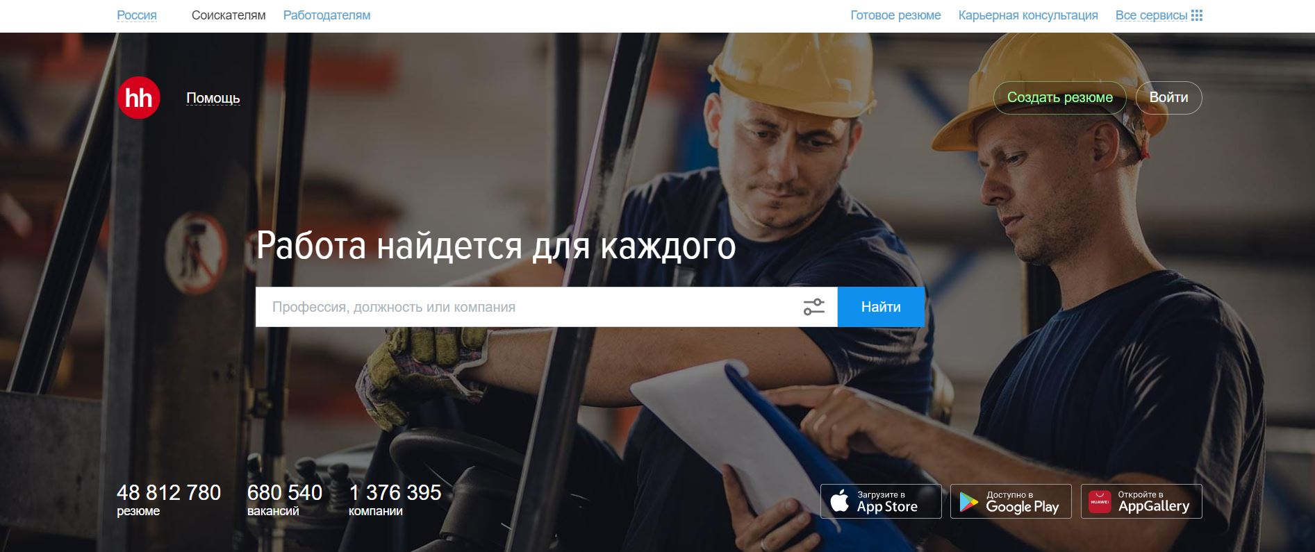 Это изображение имеет пустой атрибут alt; его имя файла - hh.ru_.jpg