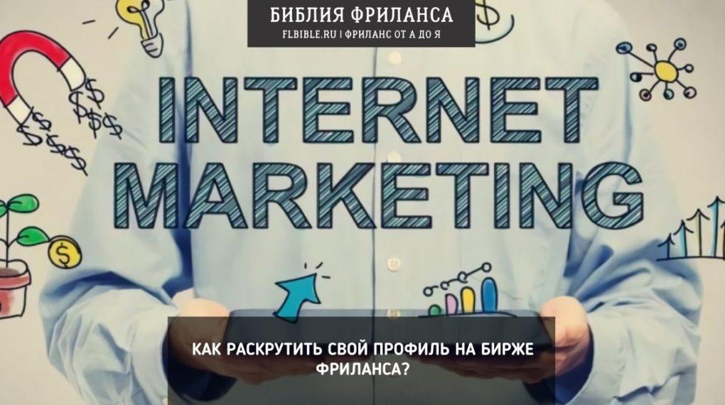 интернет-маркетолог секреты успеха