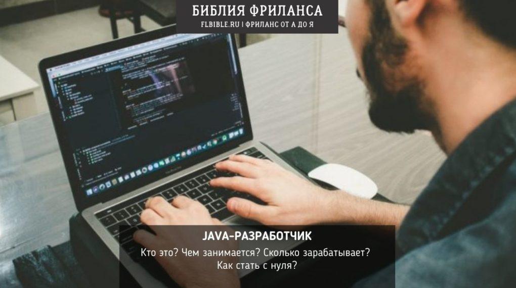 Java-разработчик кто это что делает