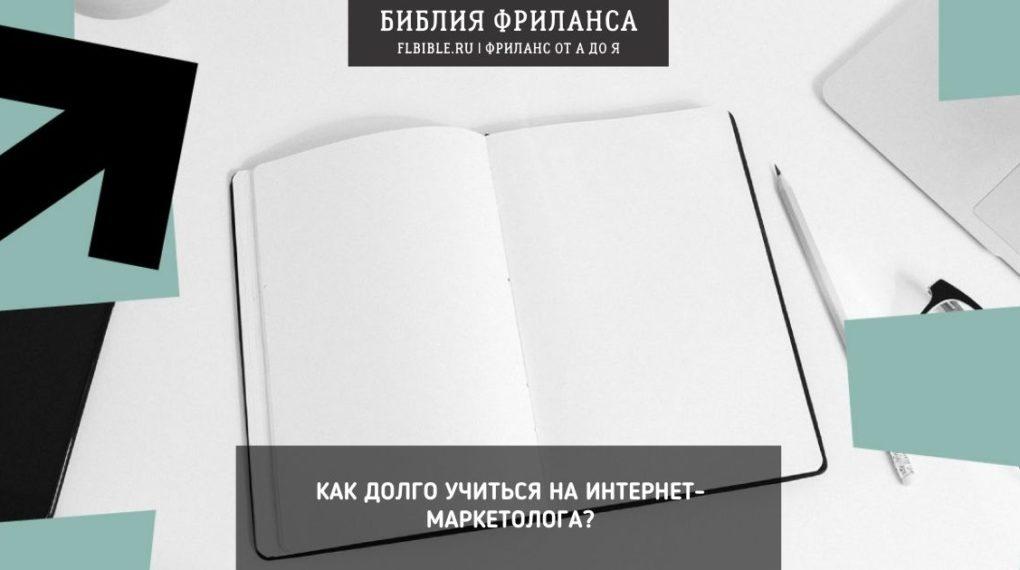 интернет-маркетолог как долго учиться