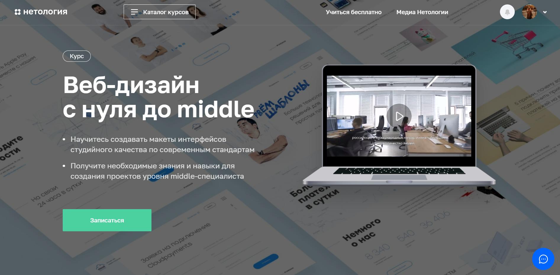 обучение на специальность Веб-дизайнер онлайн