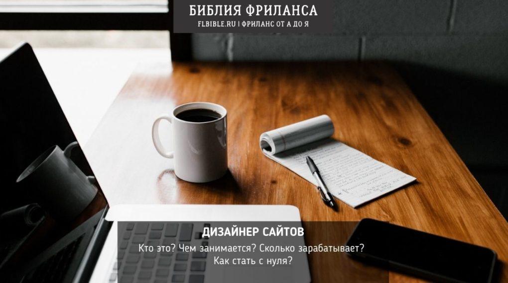 кто такой дизайнер сайтов и как им стать