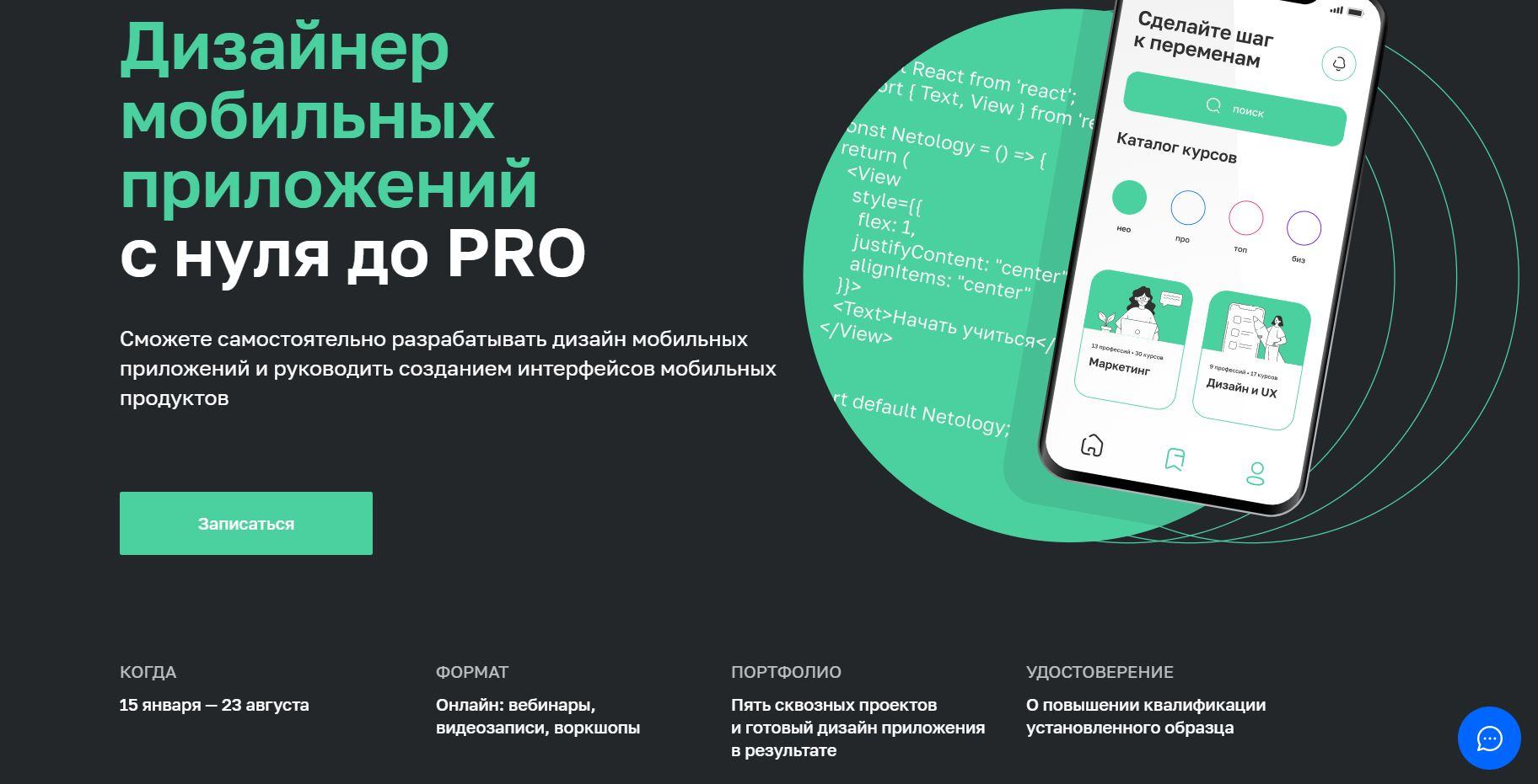 Дизайнер мобильных приложений с нуля