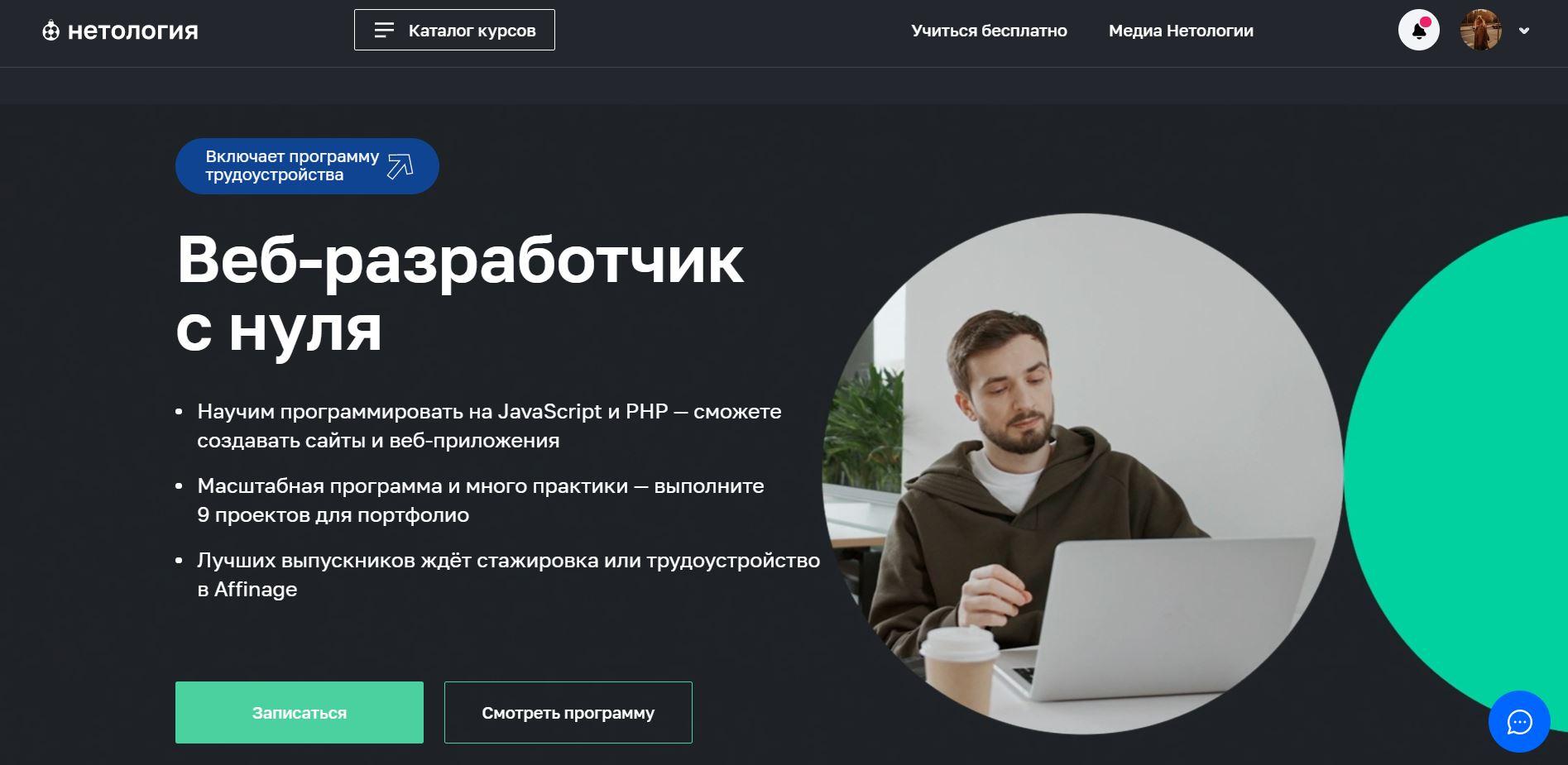 Веб-разработчик с нуля