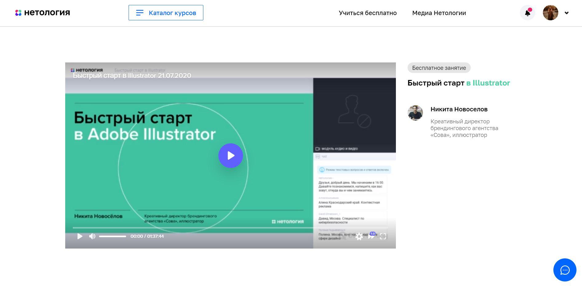 бесплатный урок графический дизайнер