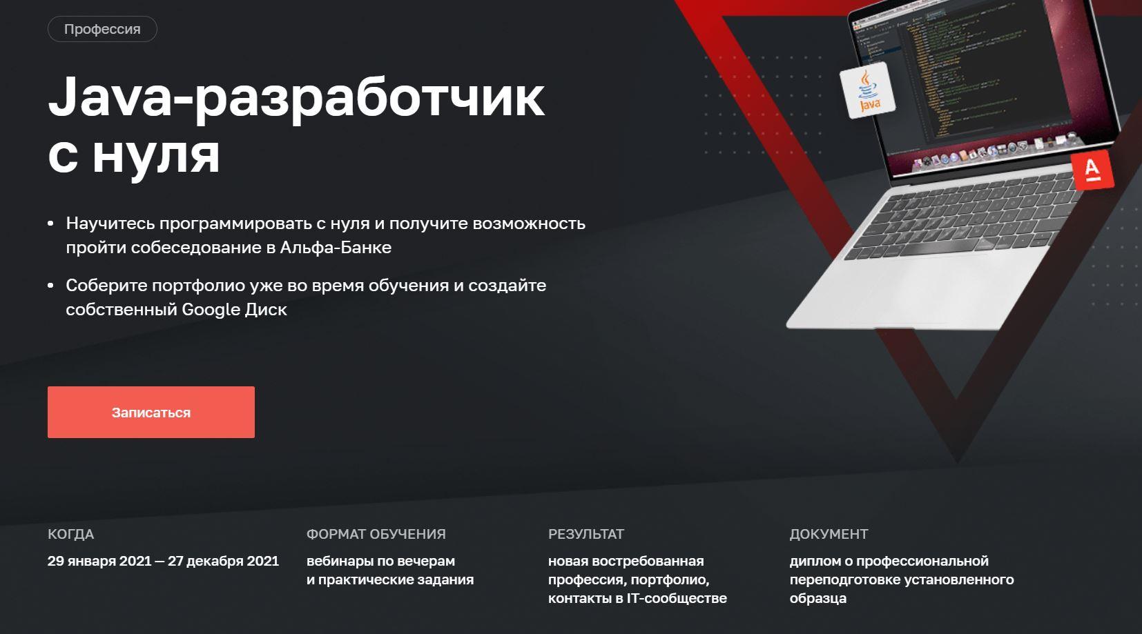 нетология профессия Java-разработчик