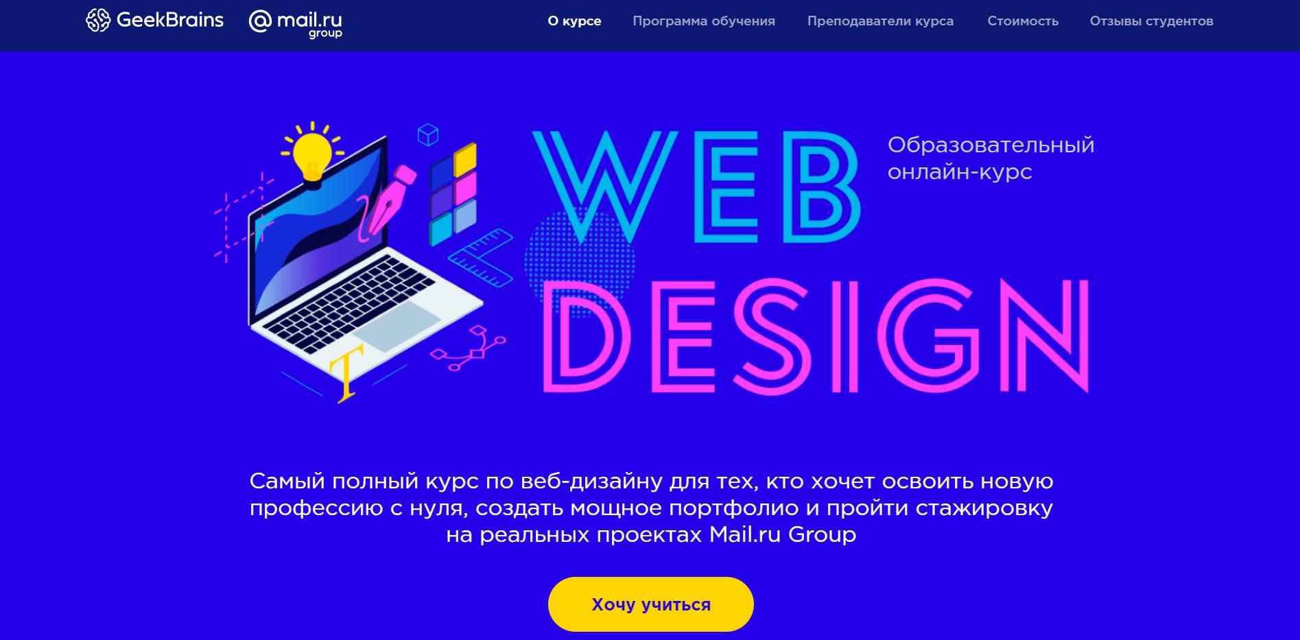 Веб-дизайнер курс