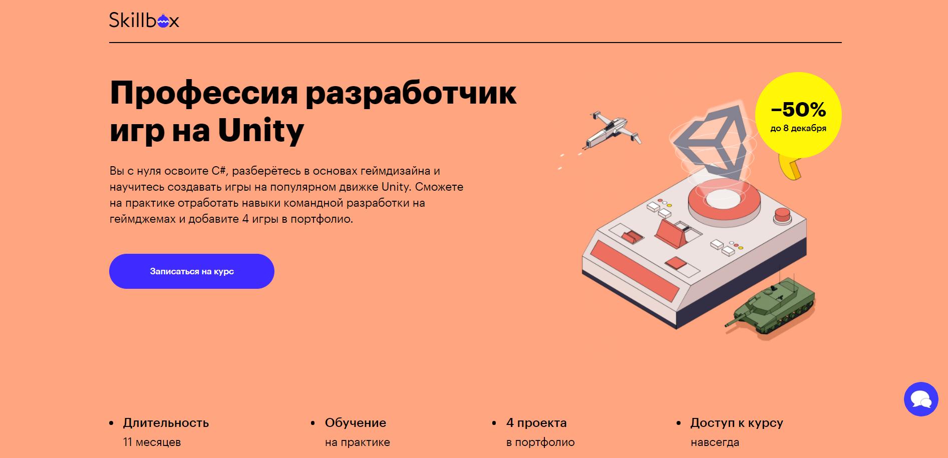 профессия Unity-разработчик