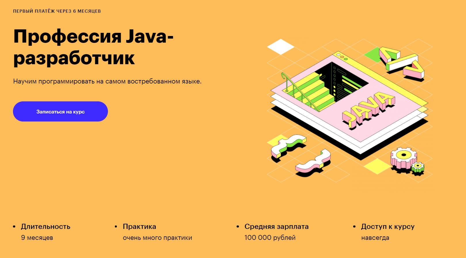 Java-разработчик стать с нуля