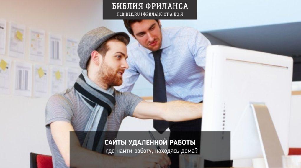 Это изображение имеет пустой атрибут alt; его имя файла - sites-of-udalennaya-rabota-1020x570.jpg