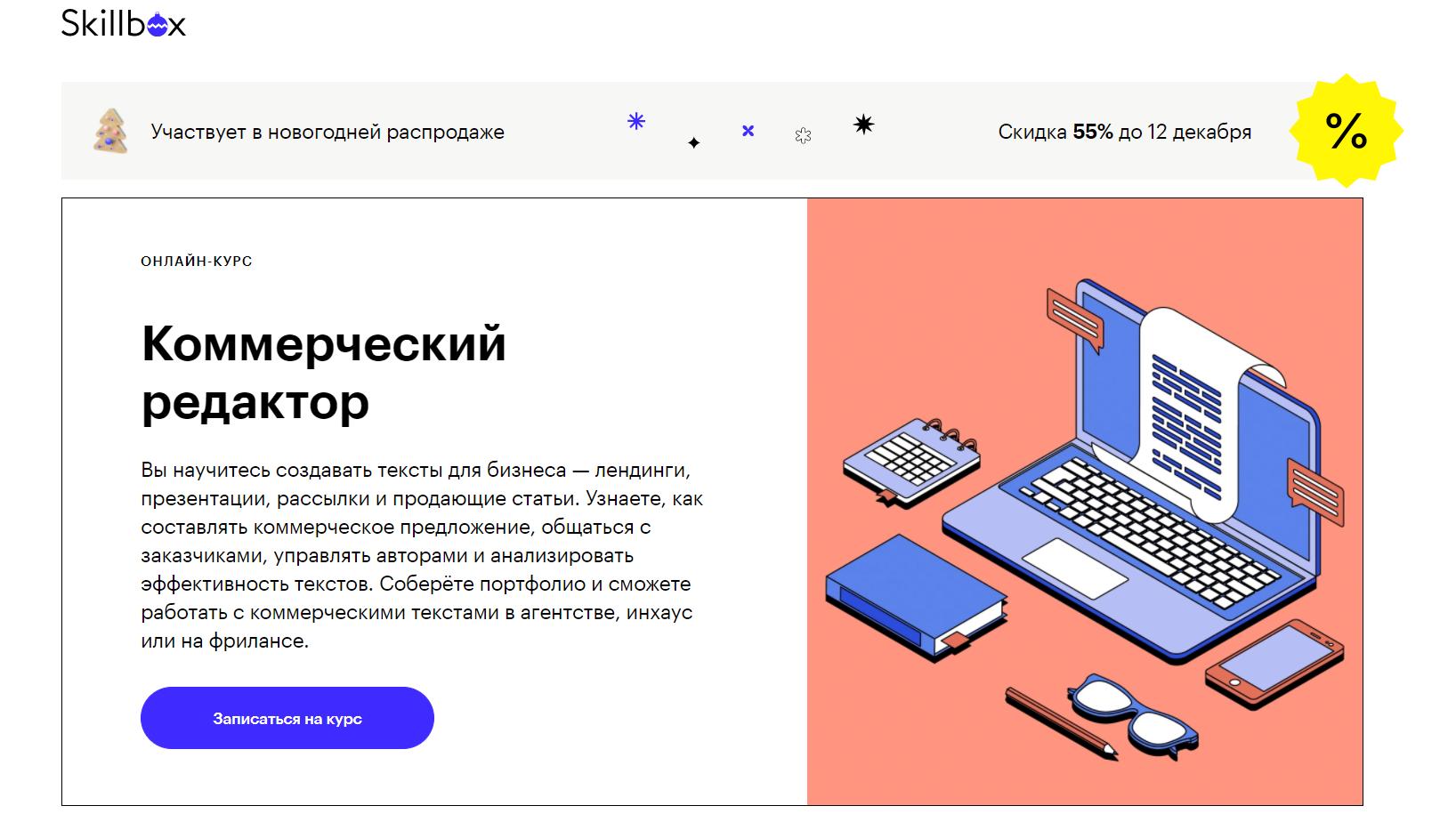 skillbox курс коммерческий редактор текстов