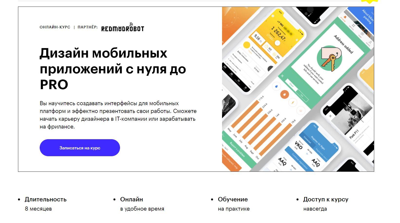 skillbox курс Дизайнер мобильных приложений
