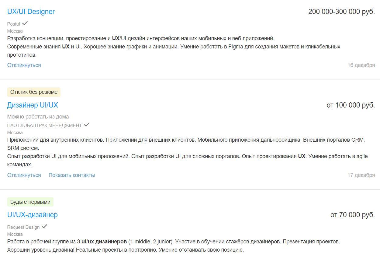 UX UI дизайнер зарплата