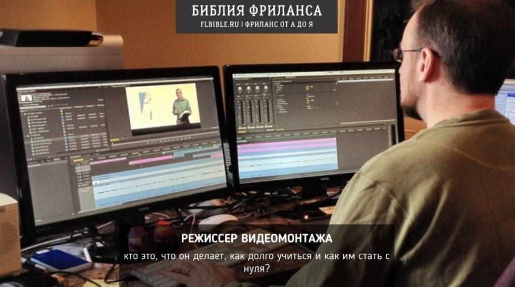 режиссер монтажа кто это как стать им с нуля