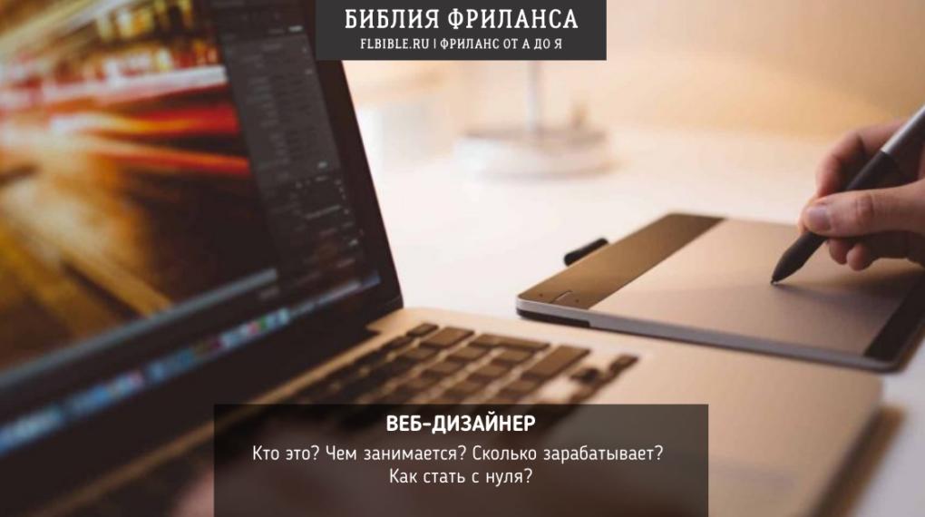 Веб-дизайнер кто это